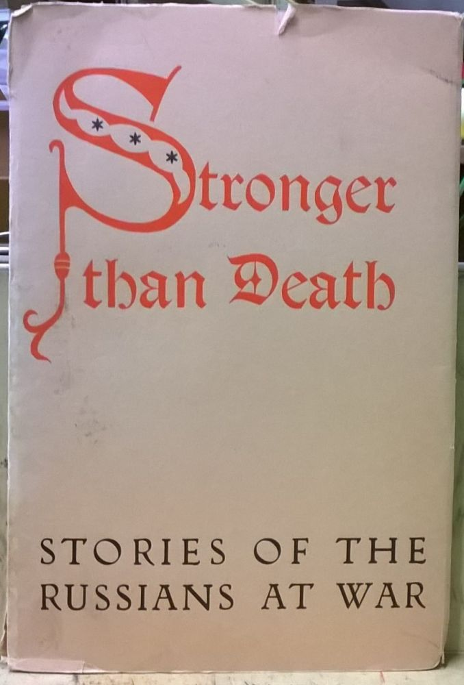 Stronger Than Death: Stories of the Russians at War. Alexander Dovzhenko, Boris Gorbatov, Alexei Tolstoi.