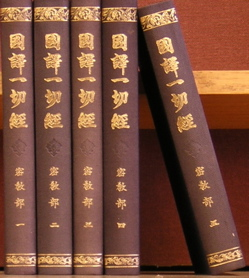 Kokuyaku Issaikyo - Mikkyobu = [The Japanese Translation of the Complete Chinese Buddhist Canon, The Tantric Scriptures]. N/A.