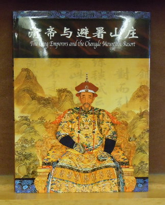 The Qing Emperors and the Chengde Mountain Resort. Cultural Relic Bureau of Chengde.