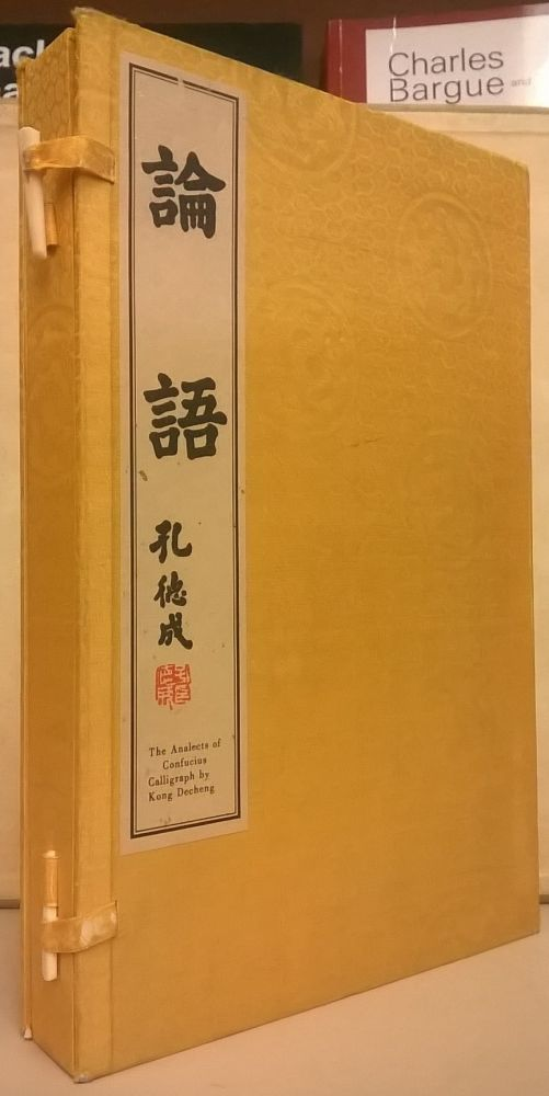 The Analects of Confucius (A Chinese-English Bilingual Translation). Confucius, John Kirkly, Li Tianchen.
