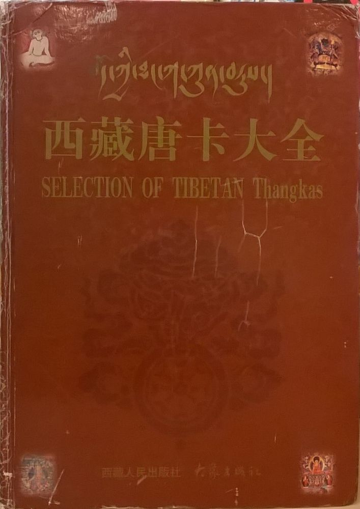 Xizang Tang ka da quan =: Selection of Tibetan thangkas