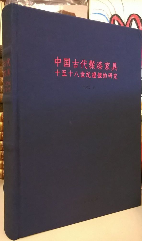 Lacquered Chinese Furniture: Research Based on Examples from the 10-18th Centuries. David Ren.