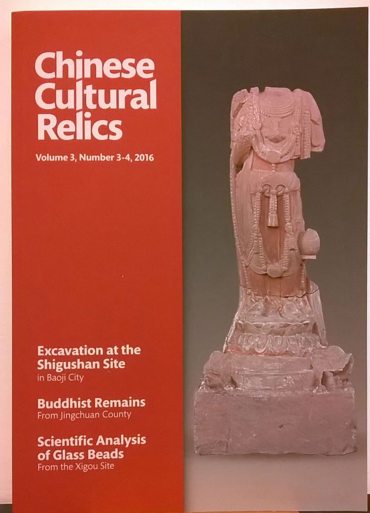 Chinese Cultural Relics: Volume 3, Number 3-4, 2016. Garry Guan.