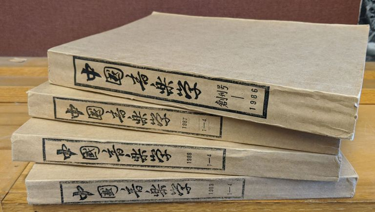 Musicology in China: four bound sets for the years 1986-1989. Gao Naian.