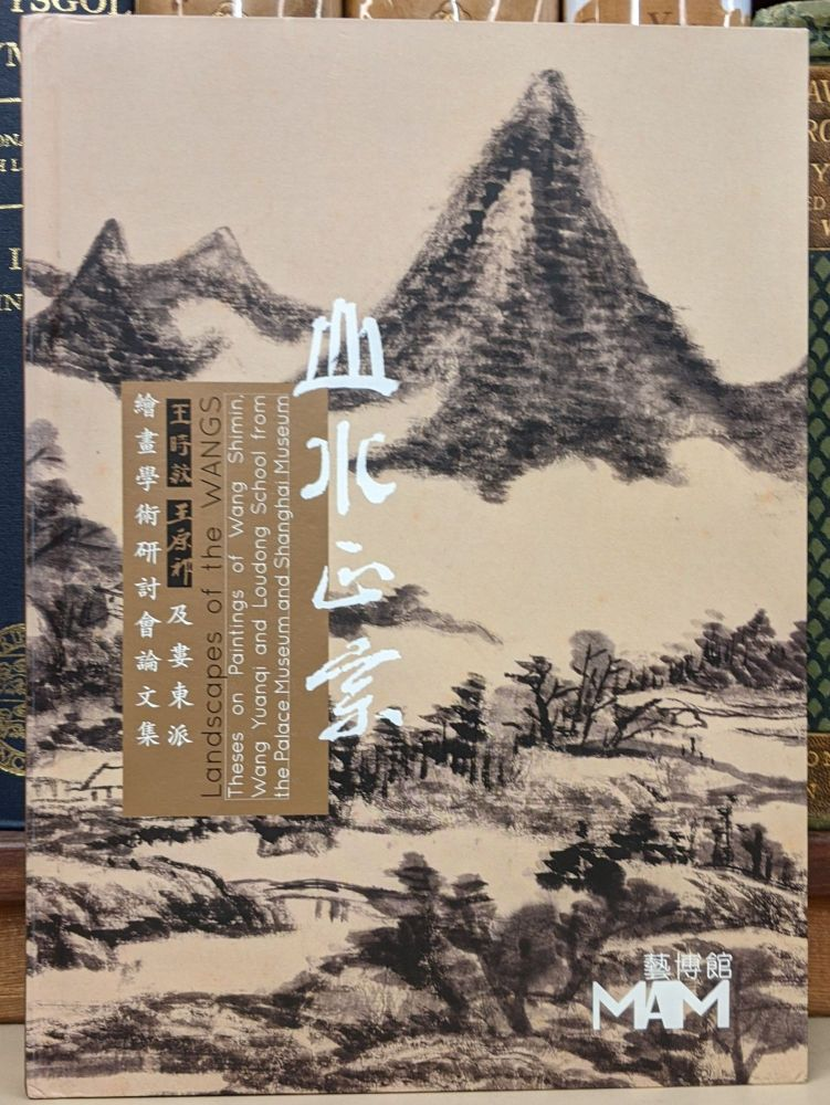 Landscapes of the Wangs: Theses on Paintings of Wang Shimin, Wang Yuanqi and Loudong School from the Palace Museum and Shanghai Museum