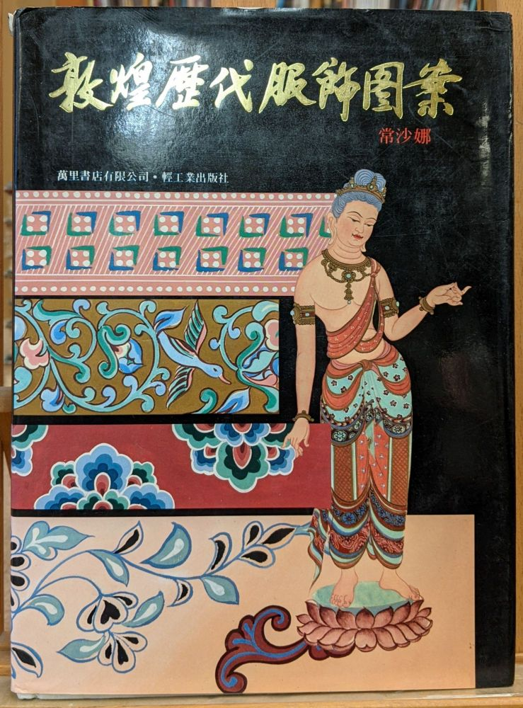 Costume Patterns From Dunhuang Frescoes (A.D. 366-1368). Chang Shana.