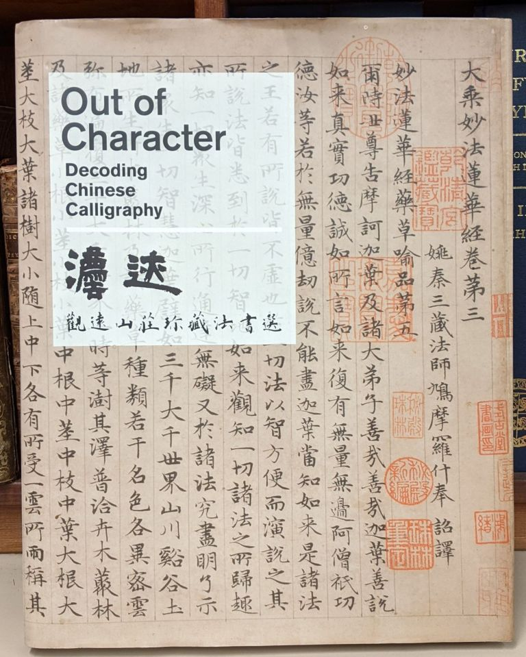 Out of Character: Decoding Chinese Calligraphy. Michael Knight, Joseph Z. Chang.