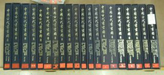 Illustrated Catalogue of Selected Works of Ancient Chinese Painting and Calligraphy, 20 vols. of...