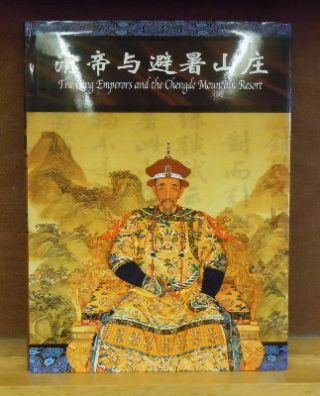 The Qing Emperors and the Chengde Mountain Resort. Cultural Relic Bureau of Chengde