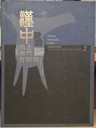 Shang bronzes unearthed in Hanzhong (volume two of three)(Chinese Edition). CAO WEI