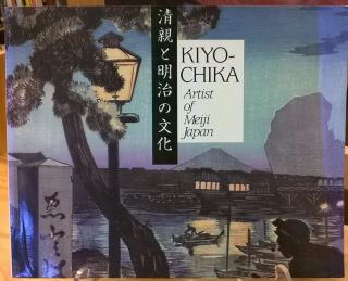 Kiyochika, Artist of Meiji Japan. Henry Dewitt Smith