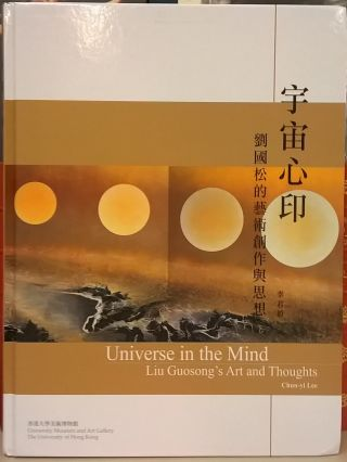 Universe in the Mind: Liu Guosong's Art and Thoughts. Chun-yi Lee.