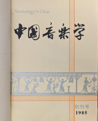 Musicology in China: four bound sets for the years 1986-1989