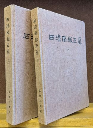 Nanyue King's Tomb of the Western Han (with a Western Abstract) 2 vol. Yu Keke