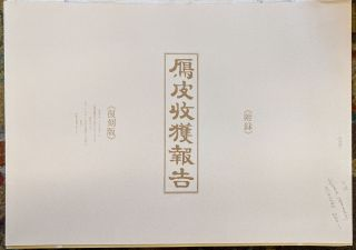 Japanese Papermaking, with examples.