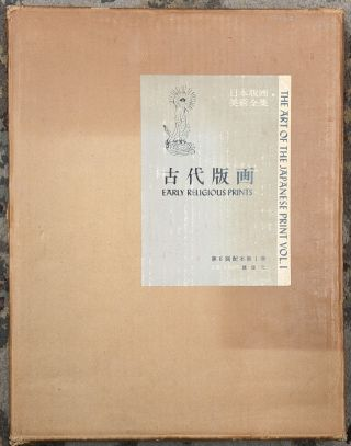 The Art of the Japanese Print, Vol. 1: Early Religious Prints