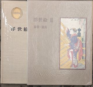 The Art of the Japanes Print, Vol. 3: Ukiyo-e II, Shunsho-Kiyonaga