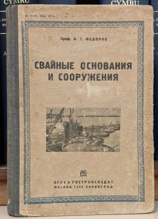 Svajnye Osnovaniya sooruzheniya [Pile Foundations of the Structure]. A. T. Fedorov